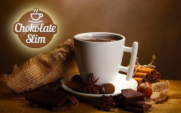 Шоколад Слим для похудения