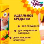 Отзывы врачей о спрее для похудения «Фитоспрей»