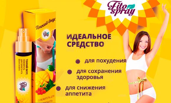 Спрей для похудения Фитоспрей