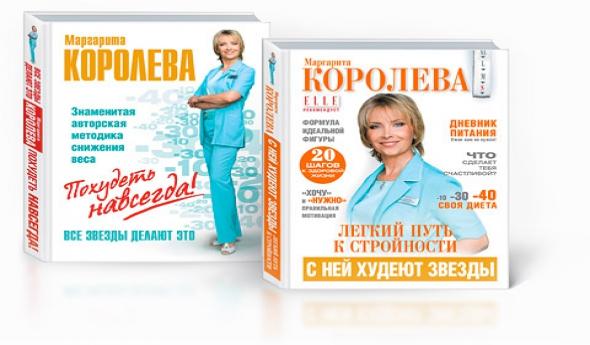 Маргарита Королёва её методика похудения