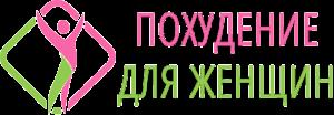 Худеем911.ру - помощь женщинам в похудении.